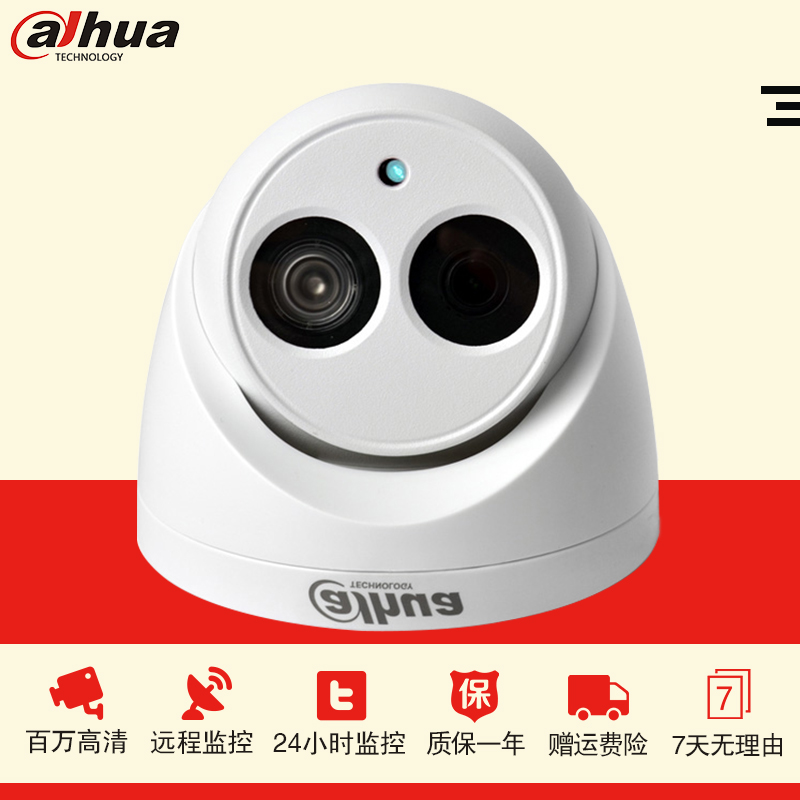 Dahua 1 million coaxial high definition surveillance camera infrared hemispheric camera DH-HAC-HDW 102E