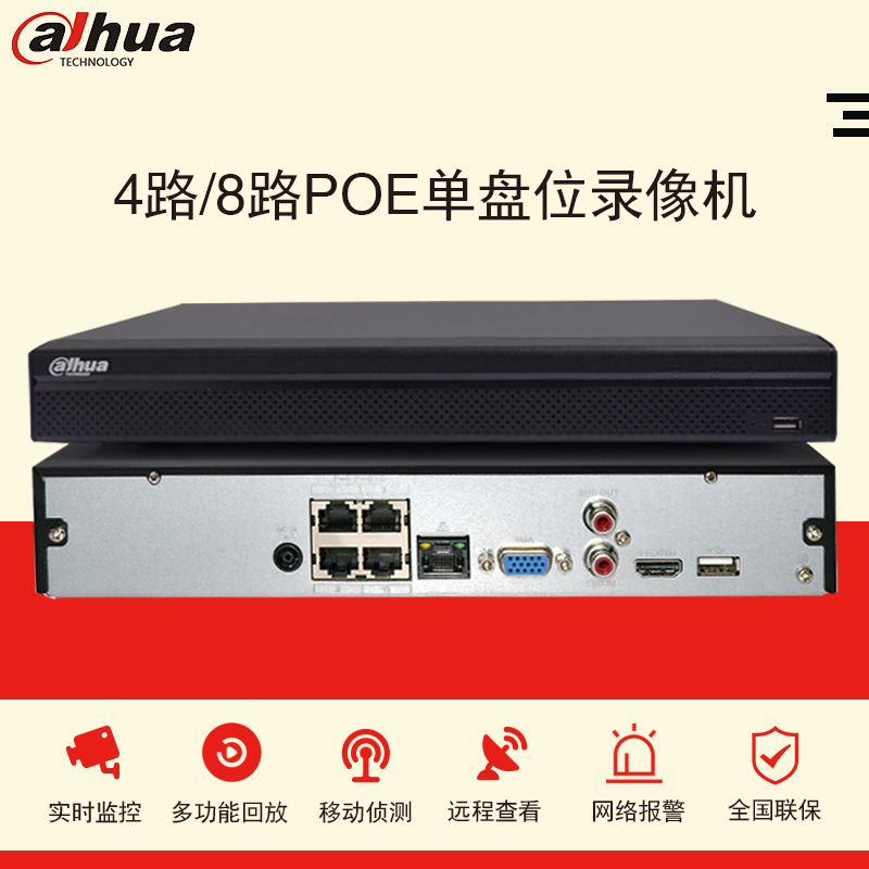 [The goods stop production and no stock][The goods stop production and no stock]Dahua single-disc 4-channel 8-channel surveillance DVR POE power 1080P network HD host recorder