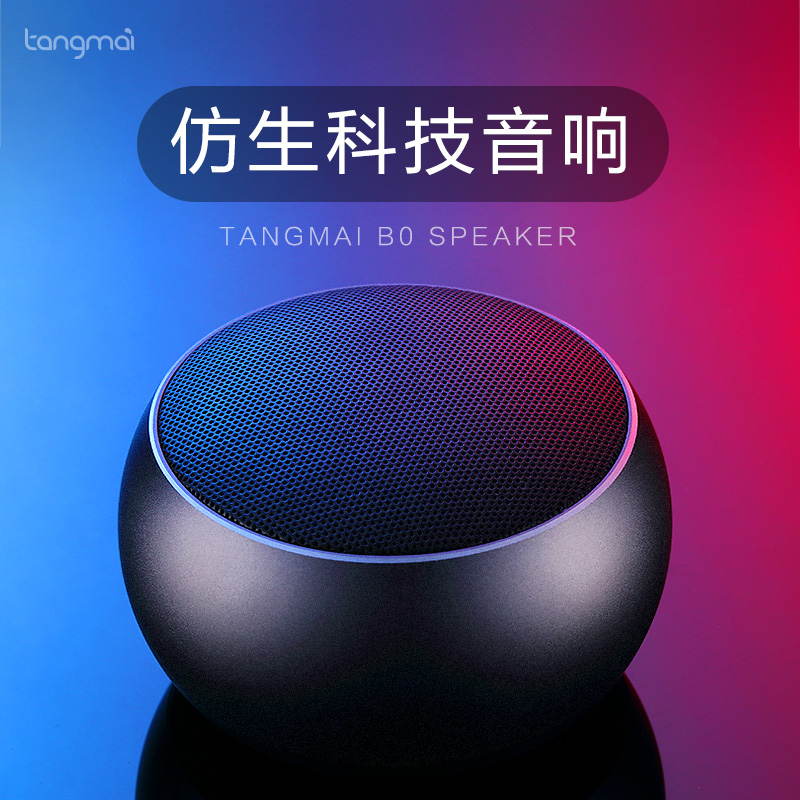 Tang Mai B0 wireless bluetooth speaker overweight subwoofer mobile phone mini stereo portable outdoor home card Tang Mai B0 wireless bluetooth speaker overweight subwoofer mobile phone mini stereo portable outdoor home card