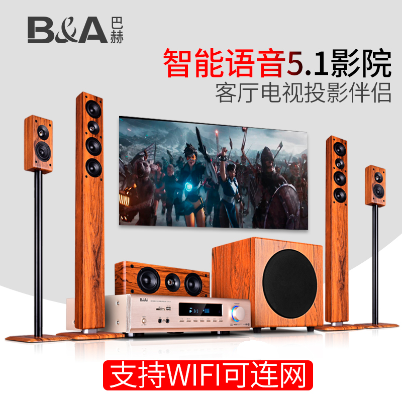 [The goods stop production and no stock]B&A/Bach C8 5.1 Home Theater Audio Kit Wireless Surround Home KTV Living Room TV Speaker