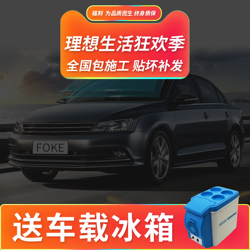 Volkswagen Sagitar new magotan Jetta new Santana Lang Yi Lang line Langjing car film full car film front windshield