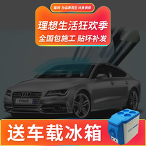 Fukuoku automotive film glass explosion-proof film film car film all car heat insulation film sunscreen film solar film