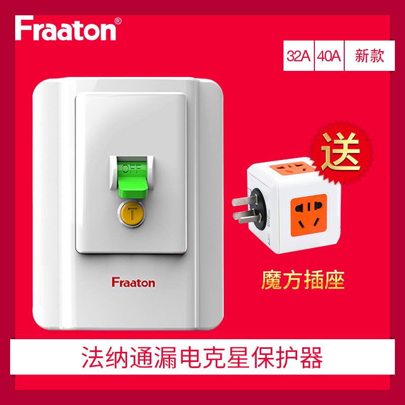 Fanatong 32A household air conditioning electric water heater leakage protector air switch circuit breaker 40A socket plug