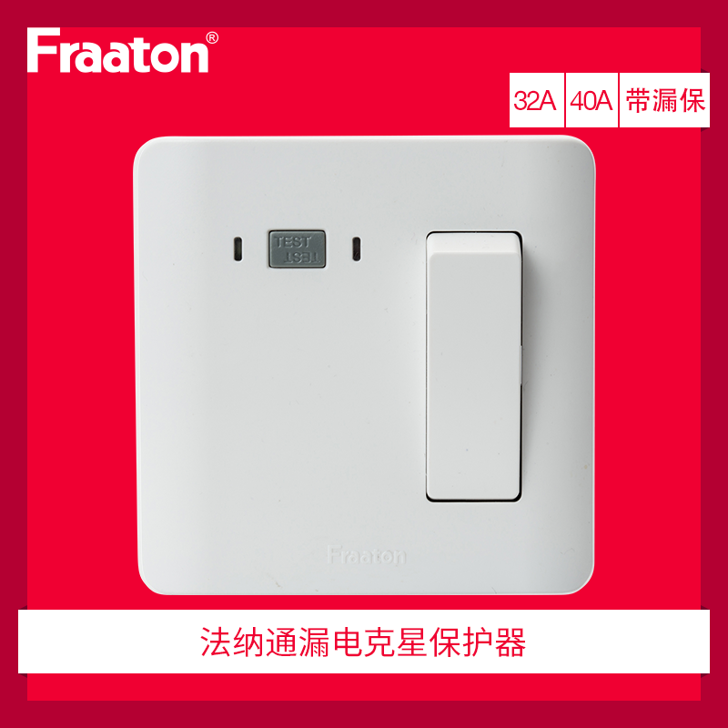 Fanatong 32A leakage protector 40A circuit breaker air switch cabinet air conditioning water heater socket plug