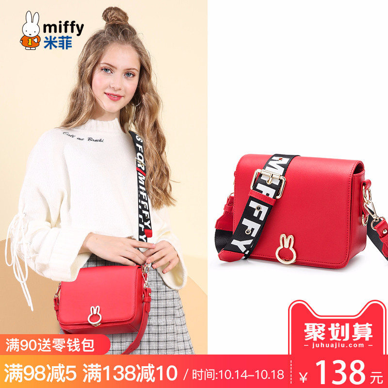Miffy bag women 2019 new autumn and winter Korean version ins super fire bag broadband messenger bag simple one shoulder small square bag