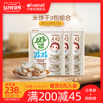 (ivenet flagship store) 3 packs of rice biscuits set default 3 packs of original 30g * 3 non-fried