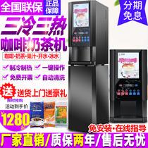 Machine à café instantané commercial lait thé tout-en-un automatique chaud et froid multi-fonctionnelle self-service Jus Boissons machine boissons chaudes machine