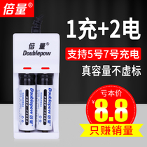 Double 5 rechargeable battery No. 7 battery charger universal set with 2 sections No. 5 rechargeable toy car No. 7 mouse clock remote control keyboard alarm clock can replace 1.5V lithium battery.