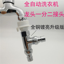 Two washing machine faucet one minute two drainage shunt two inlet pipe a tow two-way diverter adapter