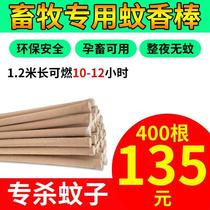 Mosquito coils for animal husbandry Special rod for pig farms Special rod for breeding farms Special rod for outdoor mosquito repellent wormwood household