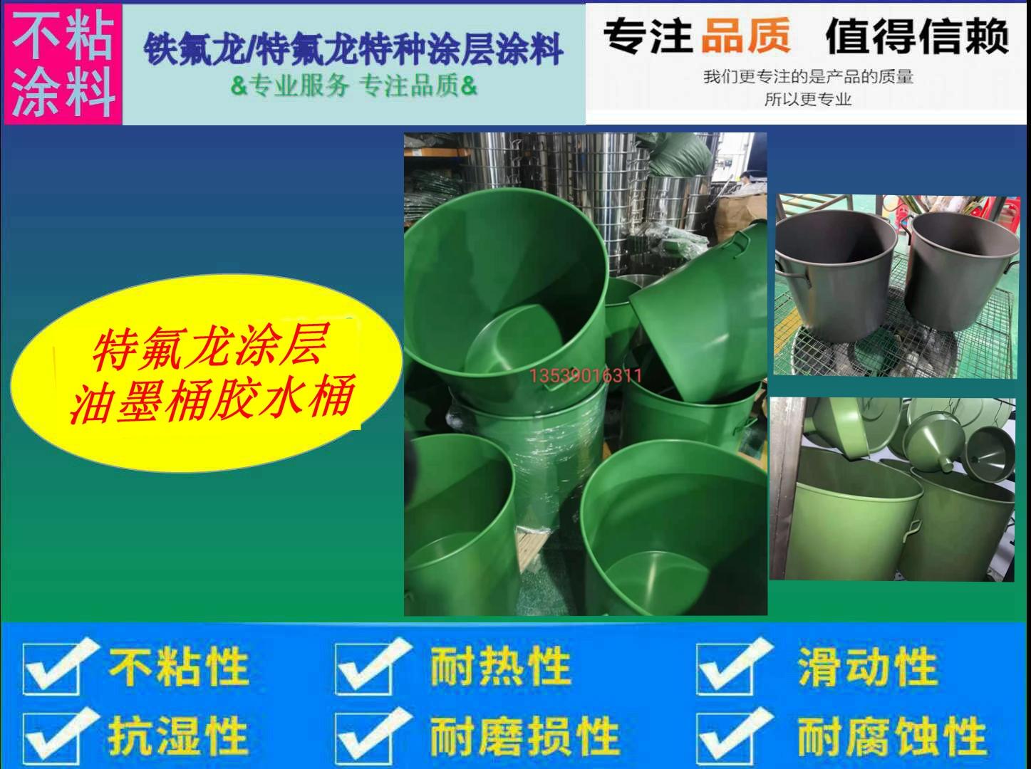 Sales of Teflon barrels Ink disc glue barrels Ink barrels are optionally customized for wear-resistant high-temperature coating specifications