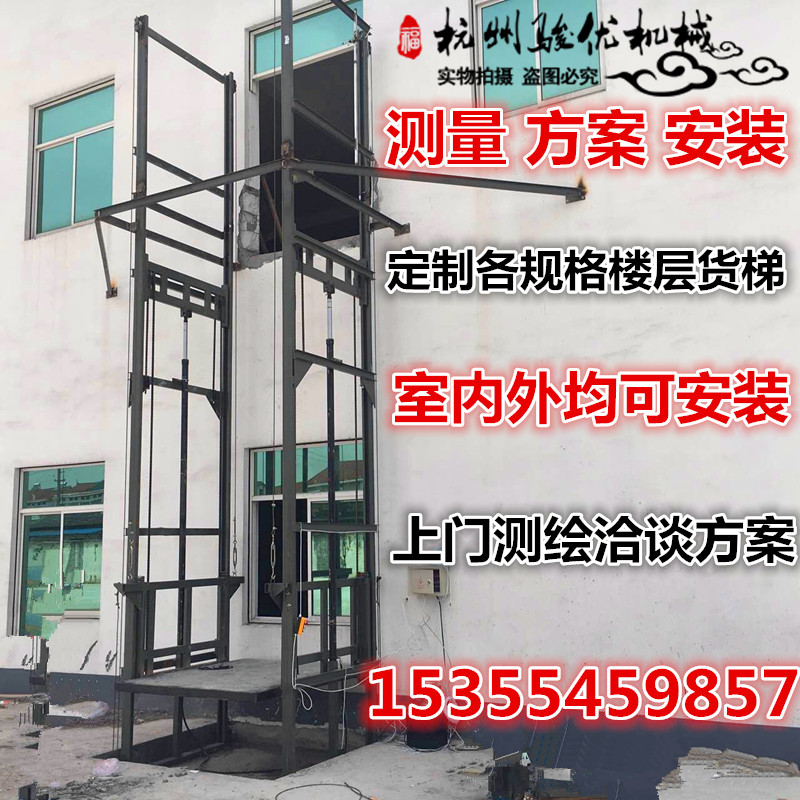 Simple hydraulic cargo elevator electric lift flat warehouse plant household freight elevator small lift