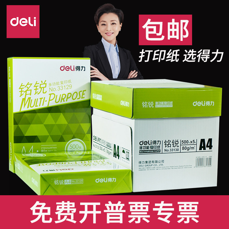 Deli Jia Xuanrui A4 paper print photocopying paper 70g80g white paper office supplies a4 whole box wholesale shoulder bag students with draft paper a pack of 500 sheets