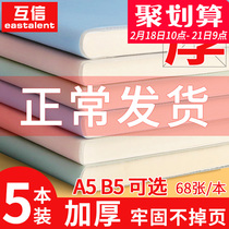 Thick notebook A5 B5 stationery thickening plastic cover notepad diary Korean small fresh simple college students art exquisite 32K 16 Open notebook large PubMed book