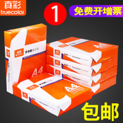 Shipping color A4 paper to print copy paper 70g single pack of 500 pieces of office supplies wholesale A3 printing paper box