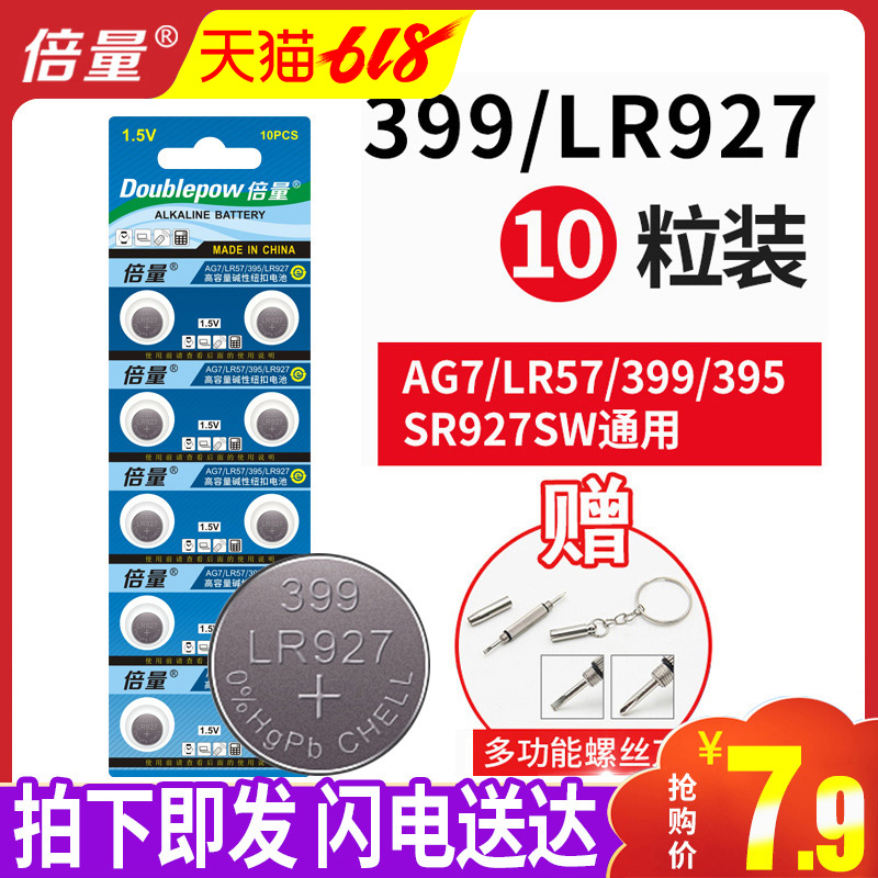 Double AG7 Button Battery SR927W/SW/399/395/AG7/LR927 Watch Electronic Casio LR57 Battery Quartz Watch Longqin Toy Telecontrol Universal Model 10 Granules