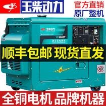 Yuchai power diesel generator 3kw 5 6 8 10 KW single-phase 220V three-phase 380V silent household