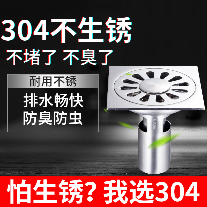 Bathroom 304 floor drain toilet stainless steel thickened anti-odor core sewer floor drain cover toilet anti-odor floor drain