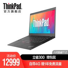ThinkPad X390 20Q0A00GCD Core i7 13.3 inch lightweight portable solid-state business office laptop new Lenovo Lenovo