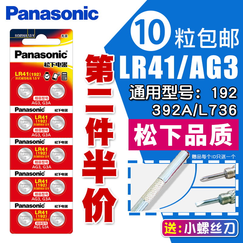 Panasonic LR41 Button Battery AG3 Thermometer Thermometer L736 192 392A Luminescent Earspoon Electronic Watch Button Electronic 10-grain Pen Omron Children's Toy Round