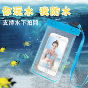 Universal mobile phone waterproof bag diving cover touch screen apple OPPO luminous swimming bag hot spring can touch rain bag