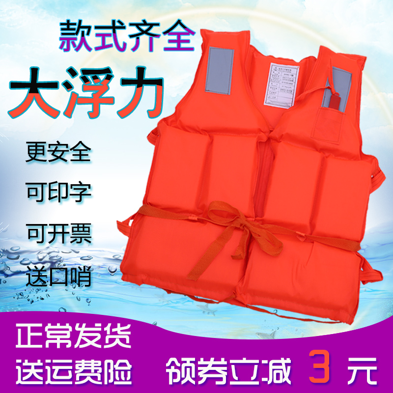 Life jacket buoyancy adult boat professional portable fishing survival and rescue equipment children buoyancy vest