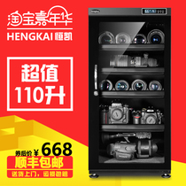 Hengkai 90/110/150 liter electronic drying box, SLR camera, stamp moistureproof box, multi-province package
