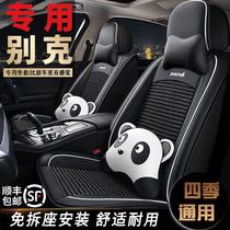 Buick Yinglang Ankowei Лакросс Junyue Ankowei специальный чехол для сиденья Все включено четырехсезонный чехол для сиденья Чехол для подушки автомобиля