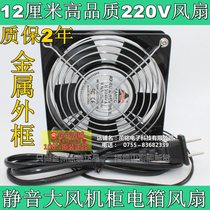 12025 axial fan 220V double ball bearing fan 12CM cooling fan cabinet power box mute