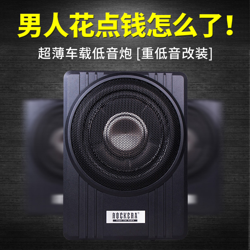 Heavy Bass of Vehicle-borne Sound Subwoofer Modified to Ultra-thin 10-inch 12V High-power Vehicle Subwoofer