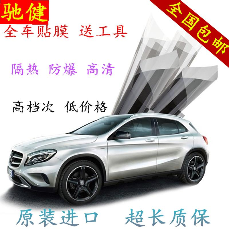 Geely New Vision X6 Suv Emperor GS Boyue Glbory Automobile Full Film Solar Insulation Glass RS