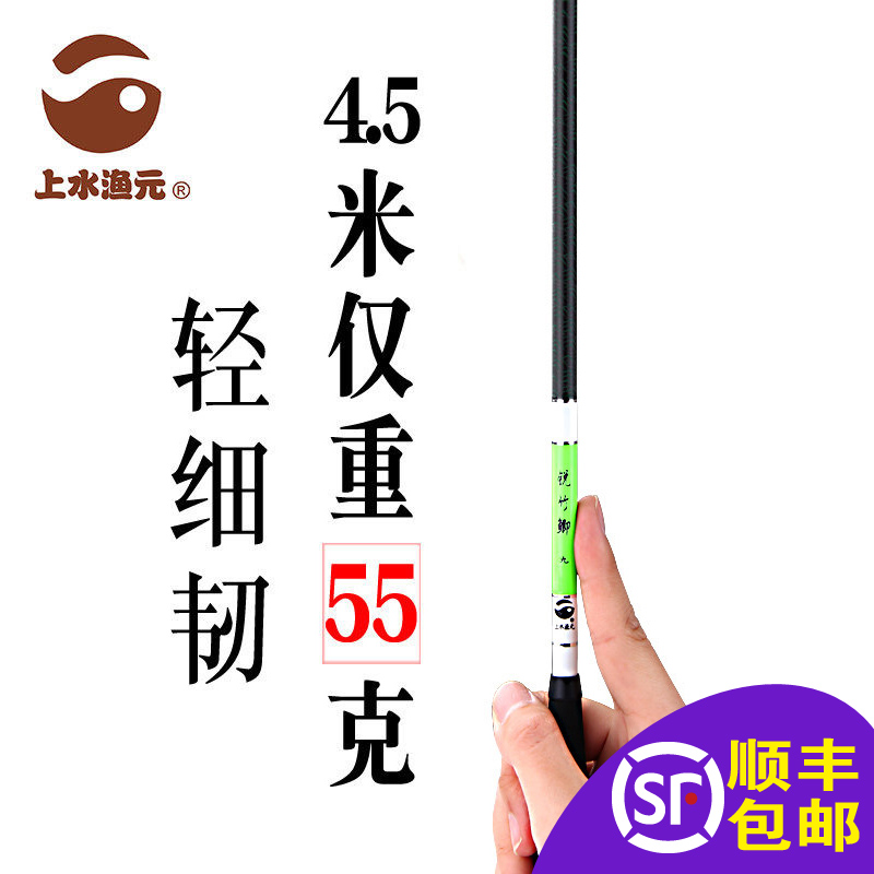 Sheung Shui fish Yuan carp 竿 ultra light fine 37 height high carbon 4.5 m mast fishing 竿 Taiwan fishing 竿 hand fishing rod