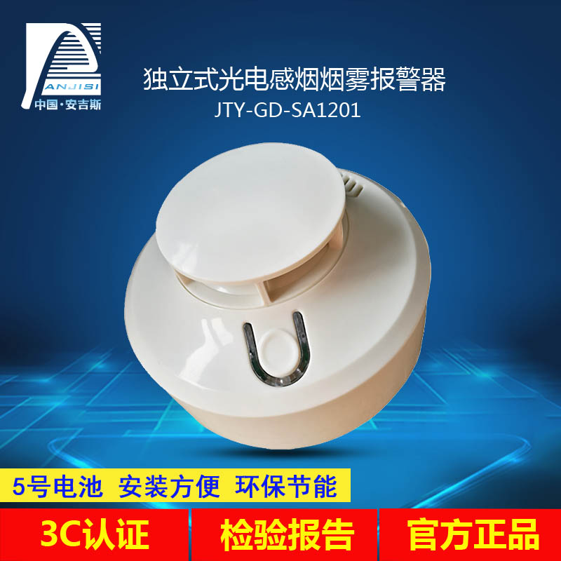 [The goods stop production and no stock]Anji home smoke detector detector smoke detector smoke SA1201 fire alarm