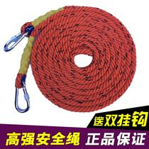 Outdoor safety rope high altitude working rope climbing rope fire escape rope wear-resistant nylon safety rope