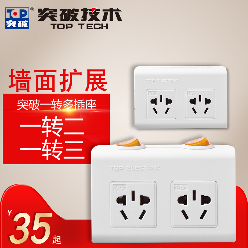 Breakthrough conversion plug socket socket converter with independent switch wireless one turn expansion socket TZ-C04
