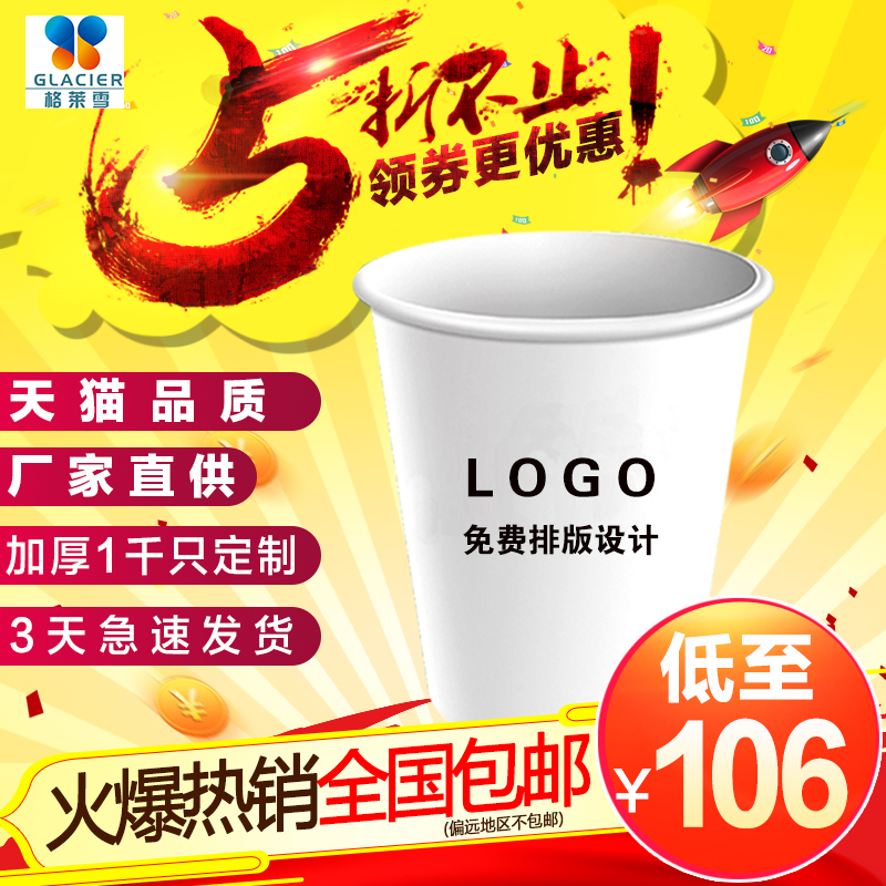 Disposable cups Advertising paper cups thickened Disposable paper cups wholesale Free design commercial cups