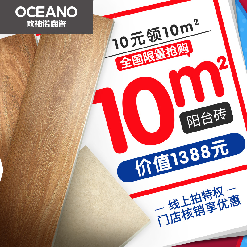 10 yuan of Oxono tiles, 10_balcony tiles, guest dining room, kitchen and bathroom wooden tiles and floor tiles