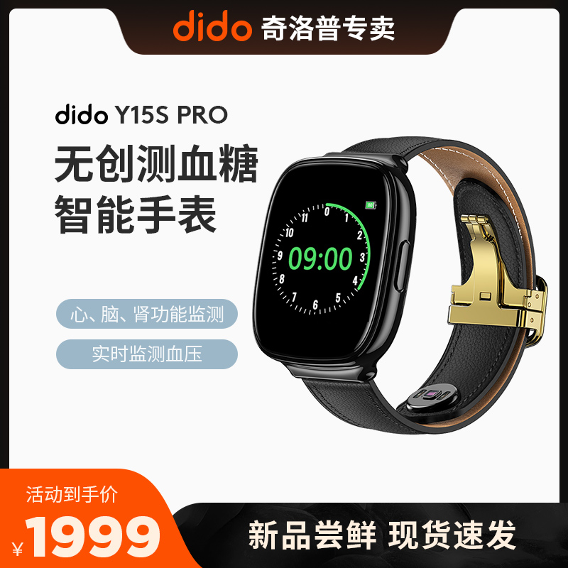 (High precision noninvasive blood glucose measurement)dido imported core blood glucose monitoring smart bracelet blood pressure heart rate meter dynamic uric acid detection watch glycated hemoglobin remote SOS
