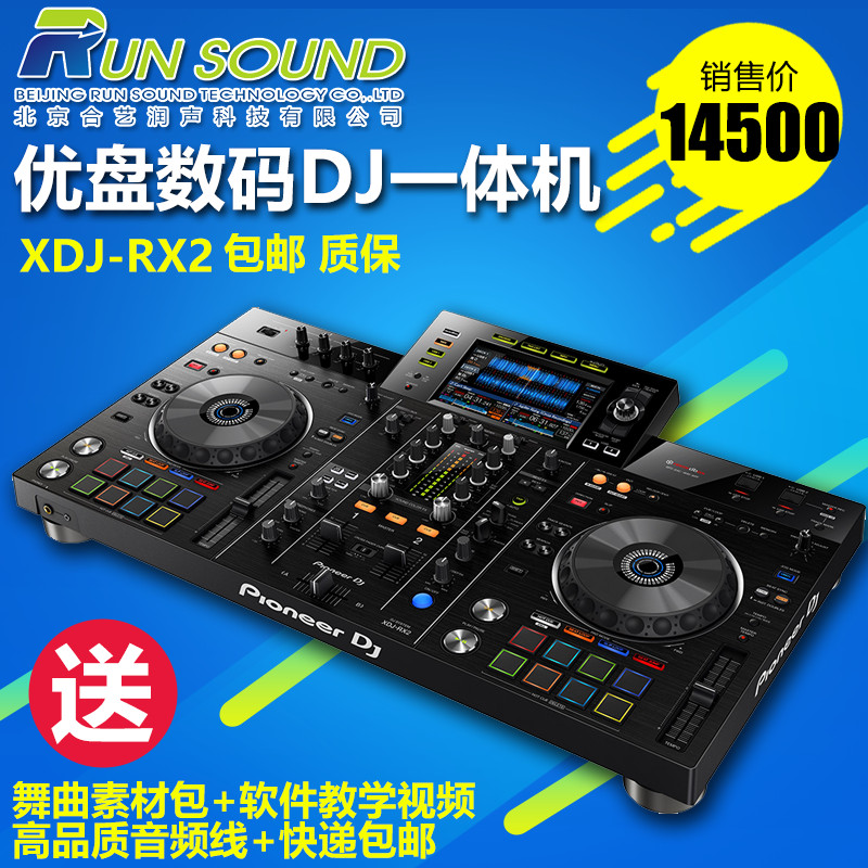 Pioneer Pioneer XDJ-RX2 U disk digital DJ machine Color large screen May spot Gift package