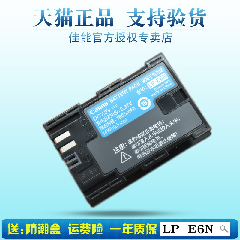 Original Canon LP-E6N Battery 5D2 5D3 5D4 6D2 7D 6D 70D 60D lpe6 Camera Battery