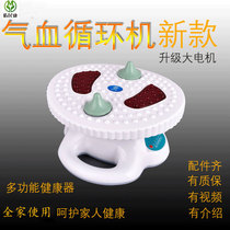 Blood circulation machine genuine far infrared high frequency spiral vibration massager body old man Qi and blood through health instrument