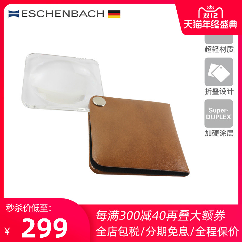 German imports Suitable Eschenbach HD 3.5x magnifying glass reading old man square portable