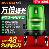 Yagu green light level Laser 2 line 3 line 5 line High precision strong light fine line Infrared automatic leveling water meter