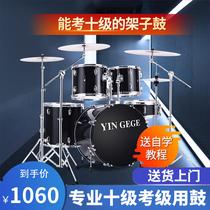 Style shelf drum adult children self-tringed jazz drum 5 drum 234镲 beginner introductory professional practice playing