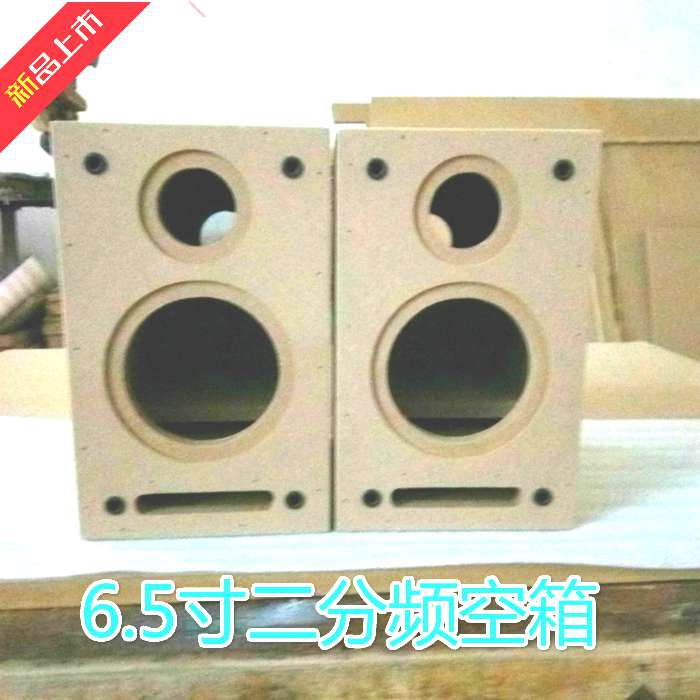 [The goods stop production and no stock]Spot provides Jiangsu, Zhejiang and Shanghai labyrinth empty speaker empty box body 6.5 inch low speaker package speaker hifi suit