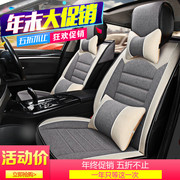 Four car seat Honda CRV civic xrv Gerui bin Chi Lavida car seat cushion winter linen cushion in Changan