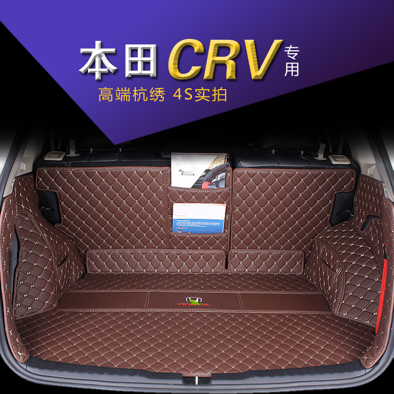 Honda CRV trunk mat full surrounded by Siwei modified hybrid tail box mat 2014 paragraph 15/16/17/18