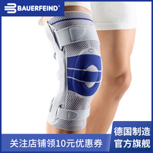 German Bauerfeind Protect Knee GenuTrain S Knee Meniscus Support Sports Protector