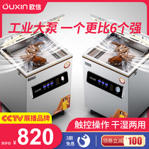 Ouxin vacuum food packaging machine Automatic wet and dry dual-use tea vacuum sealing machine Large commercial moon cake vacuum machine Packaging machine Packaging cooked food industrial plastic bag compressor rice brick