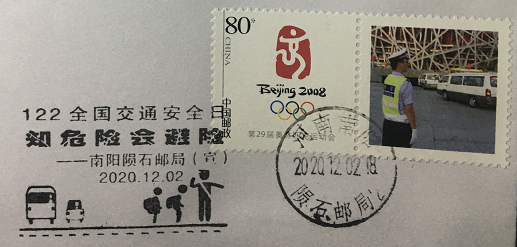 National Traffic Safety Day Olympic stamps are sealed traffic police traffic road dangerous risk-averse postmark
